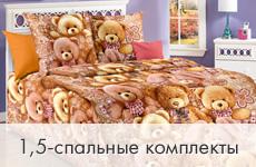 КПБ Детские 1,5 спальные